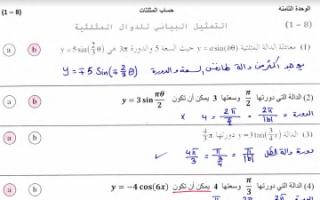 مذكرة تعليل حل موضوعي الوحدة الثامنة رياضيات للصف الحادي عشر علمي الفصل الثاني