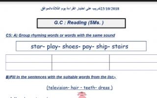 تدريبات للقراءة والكتابة لغة إنجليزية للصف الثاني الفصل الأول 2018 2019.
