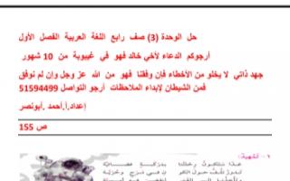 حل الوحدة الثالثة عربي للصف الرابع الفصل الأول إعداد أ.أحمد أبو نصر
