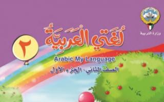 حل كتاب لغتي العربية للصف الثاني الفصل الأول