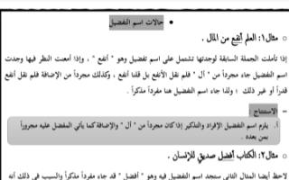 مذكرة حالات اسم التفضيل عربي للصف الحادي عشر الفصل الثاني