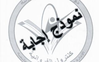 اجابة امتحان تربية اسلامية تاسع منطقة الفروانية فصل اول 2019-2020