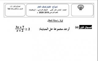 اختبار 3 رياضيات للصف الحادي عشر الفصل الاول