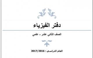 دفتر فيزياء للصف الثاني عشر علمي الفصل الثاني