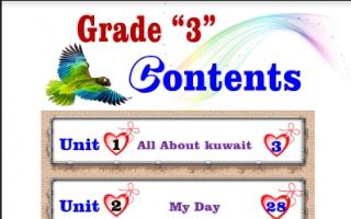 مذكرة لغة انجليزية كفايات للصف الثالث الفصل الأول