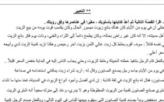 تقرير عربي للصف الحادي عشر القصة