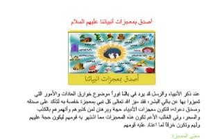 تقرير اسلامية سابع التصديق بمعجزات أنبيائنا
