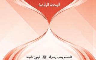 حل وحدة المسلم يحب رسوله ﷺ ليفوز بالجنة