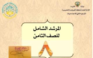 المرشد الشامل اجتماعيات للصف الثامن اعداد مريم البعيص وموضي المطيري الفصل الثاني