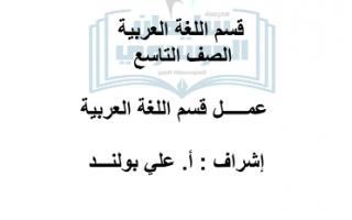 مراجعة الوحدة الاولى لغة عربية للصف التاسع مدرسة سليمان ربيع الموسوي