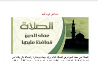 تقرير اسلامية سابع الصلاة في وقتها
