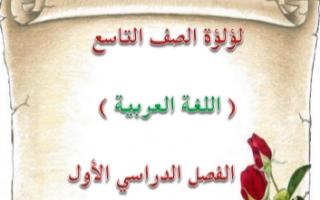 مذكرة لغة عربية للصف التاسع الفصل الأول إعداد أ.إيمان علي