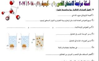 أسئلة مراجعة كيمياء للصف الحادي عشر الفصل الاول