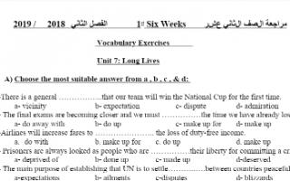 مراجعة انجليزي الصف الثاني عشر الفصل الثاني