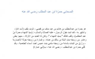تقرير اسلامية عن الصحابي حمزة ابن عبد المطلب رضي الله عنه