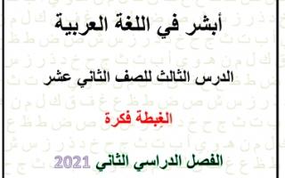 مذكرة الغبطة فكرة لغة عربية للصف الثاني عشر الفصل الثاني