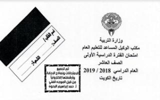 امتحان محلول تاريخ الكويت الصف العاشر الفصل الأول
