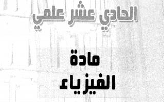 مذكرة فيزياء للصف الحادي عشر الفصل الاول ثانوية سلمان الفارسي