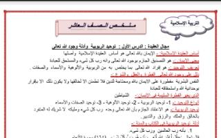 ملخص الدرس الاول و الثاني تربية الاسلامية للصف العاشر الفصل الاول