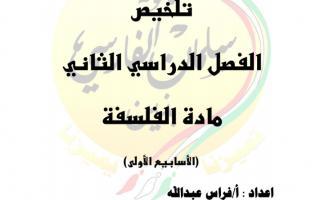 تلخيص فلسفة للصف الثاني عشر الفصل الثاني ثانوية سلمان الفارسي