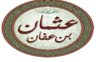 تقرير عثمان بن عفان اسلامية للصف الثاني عشر