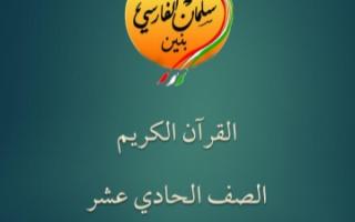 حل تقويم الدرس الرابع اسلامية للصف الحادي عشر الفصل الثاني