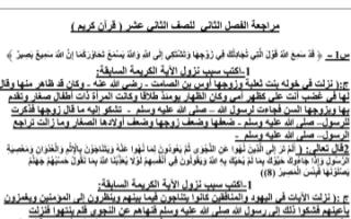 مراجعة قرآن كريم للصف الثاني عشر الفصل الثاني