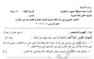 اختبار تجريبي عربي للصف العاشر الفصل الأول منطقة الجهراء التعليمية 2018-2019