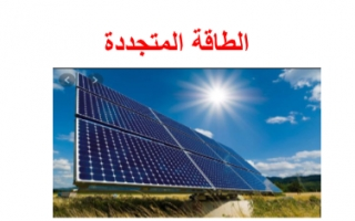 تقرير علوم للصف الخامس الطاقة المتجددة