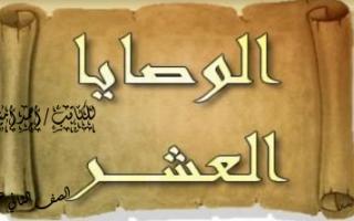 بوربوينت الوصايا العشر لغة عربية للصف الثاني عشر الفصل الثاني أ.بيلسان