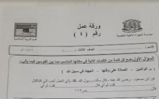 ورقة عمل 3 تربية إسلامية للصف الثالث مدرسة النجاة النموذجية