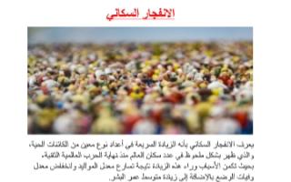 تقرير اجتماعيات للصف الثامن الانفجار السكاني