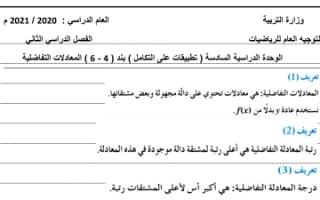 بنك أسئلة رياضيات البند 4-6 للصف الثاني عشر علمي الفصل الثاني