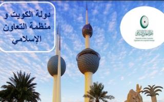 بوربوينت اجتماعيات خامس دولة الكويت و منظمة التعاون الإسلامي