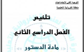 مذكرة دستور للصف الثاني عشر الفصل الثاني التوجيه الفني للاجتماعيات