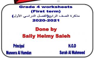 مذكرة الفصل الدراسي الأول نسخة محلولة لمادة اللغة الإنجليزية للصف الرابع الفصل الأول 2020 2021