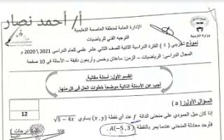 إجابة اختبار تجريبي رياضيات للصف الثاني عشر علمي الفصل الثاني نموذج 4 إعداد أ.أحمد نصار
