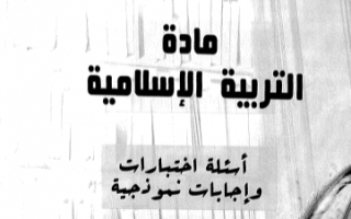 مذكرة إسلامية للصف الثاني عشر الفصل الثاني ثانوية سلمان الفارسي