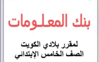 بنك اسئلة بلادي الكويت للصف الخامس الفصل الاول اعداد فاطمة الفرهود