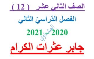 مذكرة جابر عثرات الكرام لغة عربية للصف الثاني عشر الفصل الثاني العشماوي