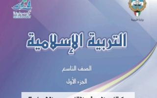 إجابات الدرس الثالث إسلامية للصف التاسع للمعلمة بشاير الشويب