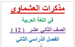 مذكرة الهدى والعلم لغة عربية للصف الثاني عشر الفصل الثاني العشماوي