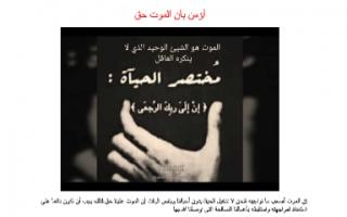 تقرير اسلامية للصف الثامن الايمان بأن الموت حق