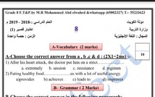 اختبار قصير انجليزي للصف الثامن الفصل الاول للمعلم محمد عبد الواحد