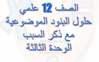 حلول البنود الموضوعية مع ذكر السبب رياضيات الوحدة الثالثة للصف الثاني عشر ثانوية المباركية