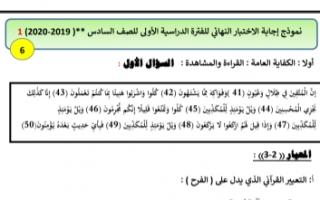 نموذج إجابة الاختبار النهائي عربي للصف السادس الفصل الأول 2019-2020 إعداد أ.بيلسان