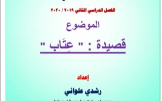 مذكرة عتاب عربي للصف العاشر الفصل الثاني أ.رشدي علواني