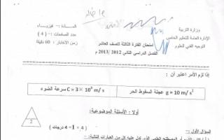 إجابة امتحان فيزياء التعليم الخاص الصف العاشر الفصل الثاني 2012-2013