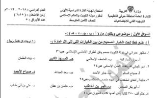 نموذج اجابة امتحان تجريبي اجتماعيات للصف الثامن الفصل الاول