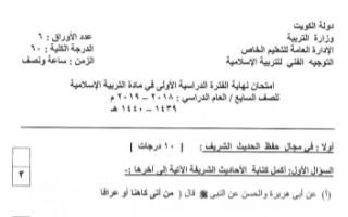 امتحان إسلامية للصف السابع الفصل الأول التعليم الخاص 2018-2019
